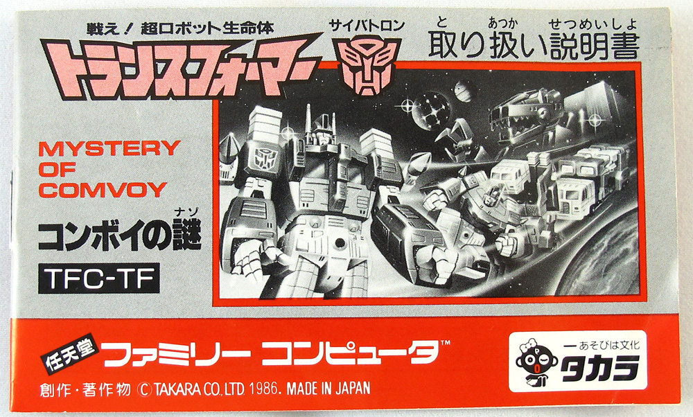 Transformers MysteryOfComvoy Front1