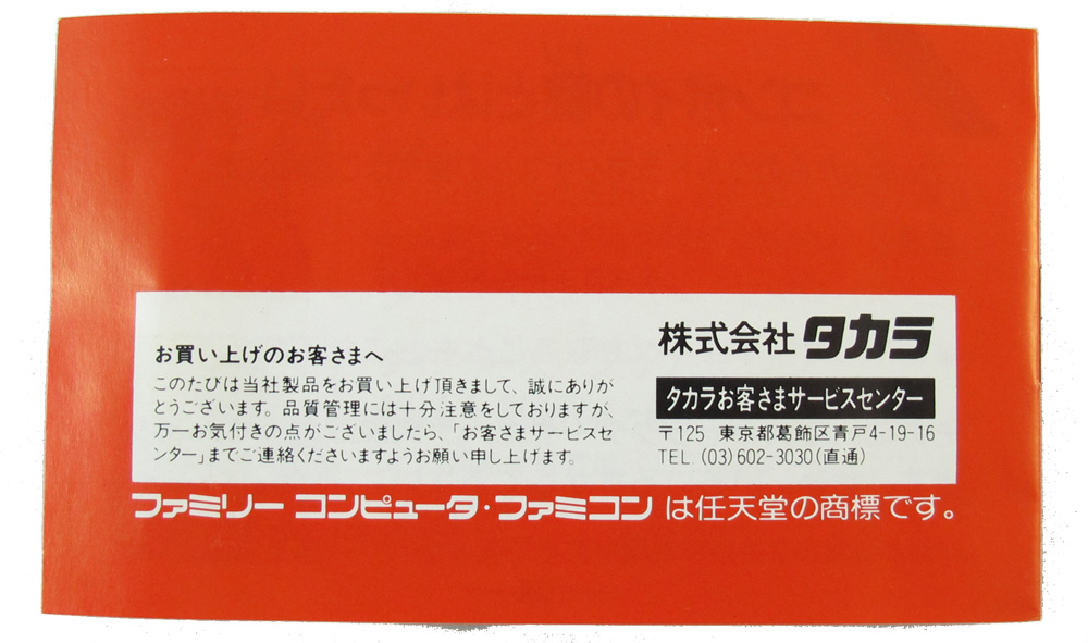 Transformers MysteryOfComvoy Manualback